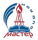Учебный центр «Мастер» проводит обучение,  переподготовку