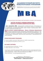 Международное образование MBA-теперь и в хабаровске!!!