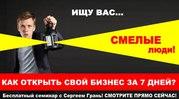 Бесплатный семинар Сергея Грань «Как открыть свой бизнес без вложений?