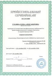 Профессиональный сертификат соответствия для бухгалтеров