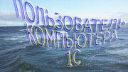 Курсы на компьютере,  1с8.3,  1с8.2,  1с7.7.,  пользователь 1с,  компьютера,  оператор склада,