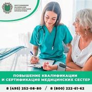 Повышение квалификации медицинских сестер дистанционно